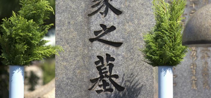 墓石に文字を入れる時の値段の相場は?