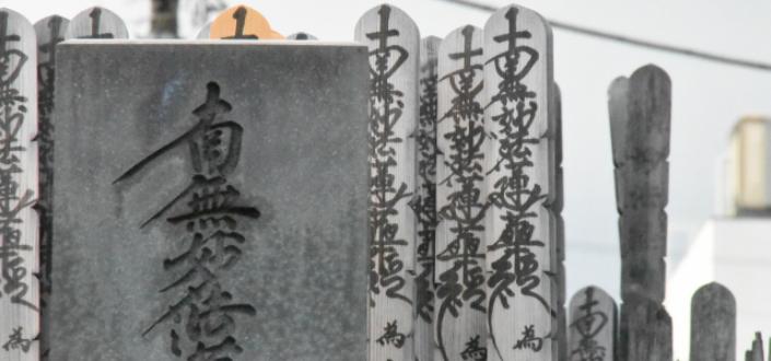 墓石に刻む言葉集